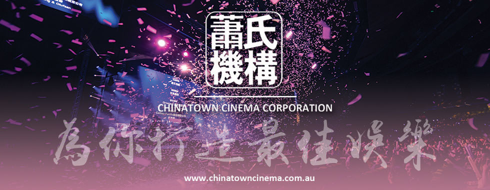 Chinatown Cinema Corporation