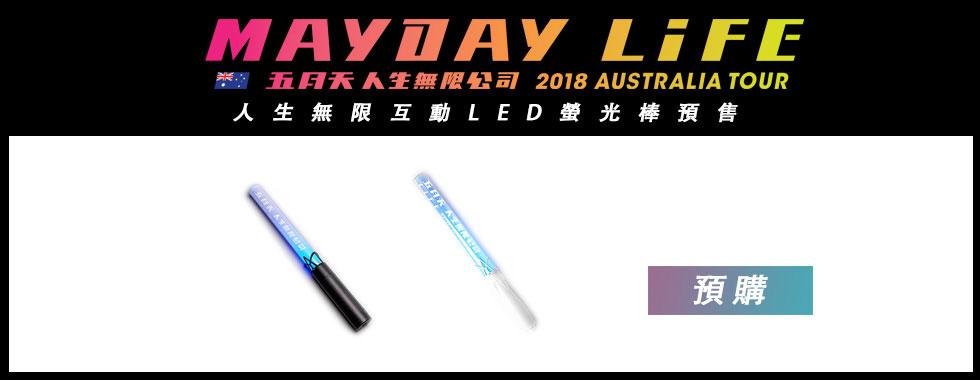 Mayday Life 2018 Australia tour glow stick preorder
