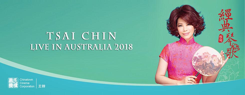 蔡琴「經典琴歌」澳洲演唱會 悉尼站